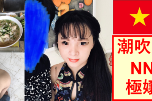 2018-7 ホーチミン 3rd Day 〜超絶潮吹き&NN 極嬢〜