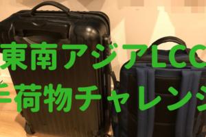 東南アジアLCC 手荷物チャレンジ【実体験】