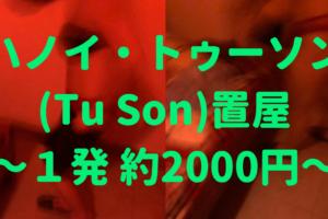 ベトナム・ハノイ トゥーソン(Tu Son)置屋 ~1発40万ドン(約2000円)~
